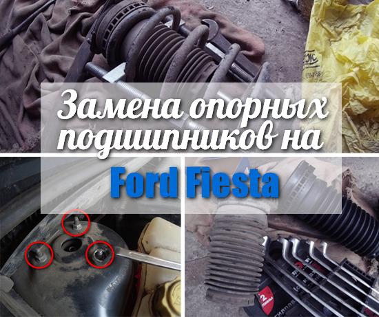 Замена опорных подшипников на Ford Fiesta своими руками