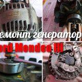 Ремонт генератора Visteon на Ford Mondeo III своими руками — пошаговый фотоотчет