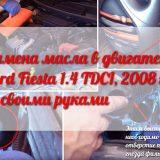 Замена масла в двигателе Ford Fiesta 1.4 TDCI, 2008 г. в. своими руками