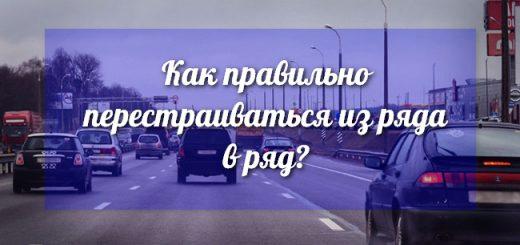 Перестроение на дороге: Как правильно перестраиваться из ряда в ряд, и кто кому уступает при перестроении?